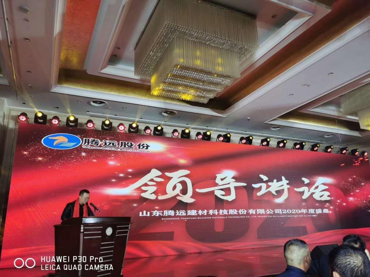 热烈庆祝山东腾远建材科技股份有限公司2020年年度盛典在临沂蓝海国际大酒店隆重举行